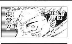 【呪術廻戦130話感想】真人の変身姿がかっけぇw