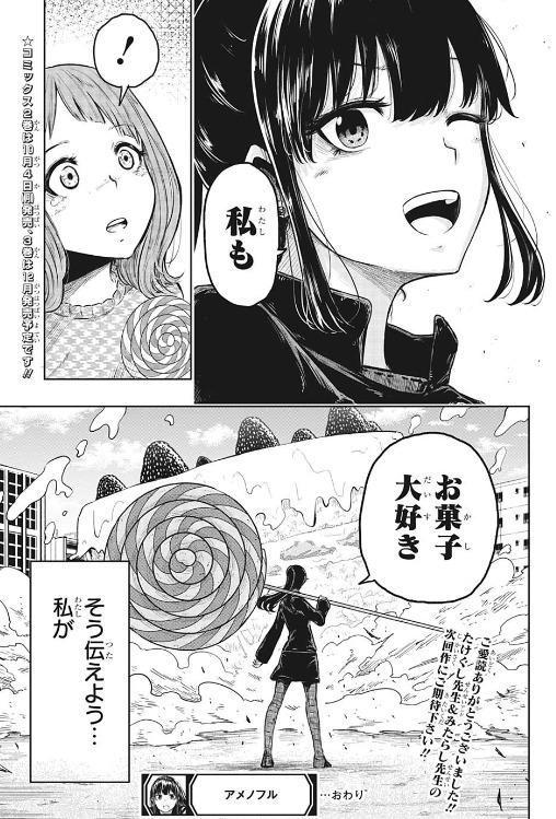 【打ち切り】アメノフル最終話「フルスイング」【ジャンプ41号2ch感想まとめ】