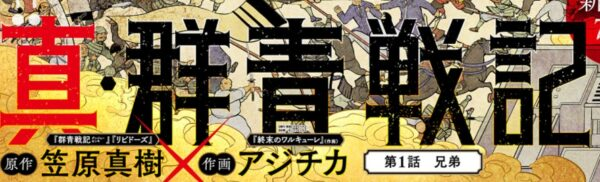 ヤンジャン連載漫画『真・群青戦記』がジャンプ+でも連載開始