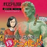 ヤマザキマリ先生「オリンピア・キュクロス」が4月より珍TVアニメ化