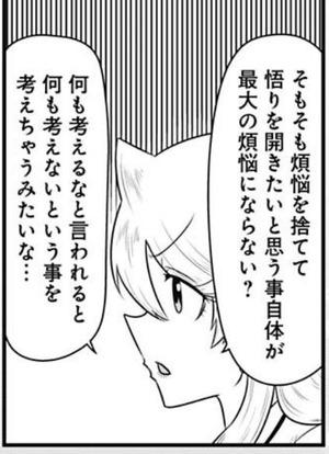 【スナックバス江 188話感想】明美さん、釈迦の教えに異論を唱えるw