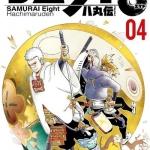 【画像】「サムライ8 八丸伝」最新4巻の表紙がカッコ良すぎると話題にw
