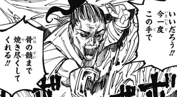 【呪術廻戦】自称次期当主禪院扇の術式…炎が出るだけ