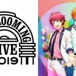 『A3! ブルライ2019』2ヶ月連続TV初放送!酒井広大さん、江口拓也さんらが出演する初のライブイベント