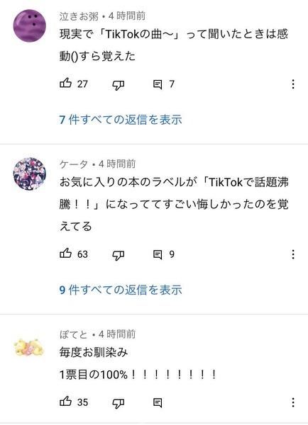 【悲報】YouTube民「『TikTok民』は本当に民度が低い、ウザいイメージ」