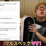 【画像】ヒカキン、『総額1000万円のゲーム部屋』を作ってしまうw