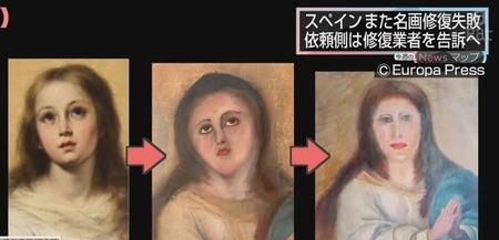 【悲報】有名絵画さん、またも修復失敗でひどい有様になってしまう…