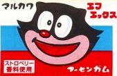 【悲報】最近のキッズ、10円ガムの「謎の猫」の名前を知らないwwww