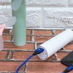 ピンチの時にお役立ち! 充電機能付きポータブルスリムファン