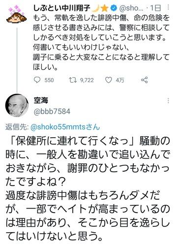 【悲報】中川翔子「ファンサービスのユーモア混じりの言動なのにアンチが『嘘つき』と叩いて本当許せない」