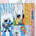 村田雄介先生(当時小学生)「ロックマン敵キャラ募集!?送ったろ!」