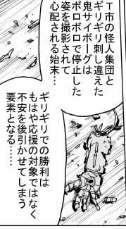 【ジャンプ44号感想】チェンソーマン 第87話 チェンソーマンVS恐怖の武器人間