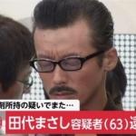 【速報】元タレント・田代まさしさんを覚醒剤取締法違反の疑いで逮捕w