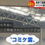 【悲報】コミケ運営がコミケを開催中止にできない理由がこれらしい!! マジならやばいな・・・