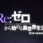 『リゼロ2期』の注目度が凄い!! 昨日公開されたPVが1日経たずに130万再生!!
