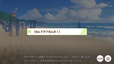 【ウマ娘】ヒシアケボノの育成シナリオ、トレーナーが無人島に置き去りにされるところから始まる