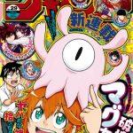 少年ジャンプ新連載「破壊神マグちゃん」、破壊神と少女の奇妙な共同生活が始まるw
