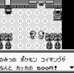 【ポケモン】 初代にあったコイキング500円イベントの思い出