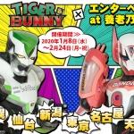 「TIGER&BUNNY」虎徹&バーナビーがお忍びで来店!? 飲食店コラボが開催 |