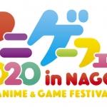 「アニメ・ゲーム フェス NAGOYA」開催決定 アニメ、eスポーツ、コスプレ、VTuberを一度に体感・体験 |