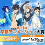 【悲報】京アニの小説大賞「第11回京都アニメーション大賞」中止へ