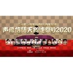 ニッポン放送開局65周年記念「声優落語天狗連祭り2020」開催決定! |