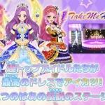 『アイカツオンパレード!』「Take Me Higher」美月&エルザ&ひびきver.MV公開!「星のツバサ」ドレスがセットで当たる大注目のキャンペーンも実施!! –