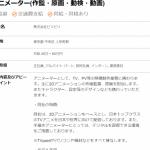 日本アニメ業界、アニメーターが中国に引き抜かれていくことにビビり始める! 遅すぎ!!!