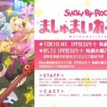 【朗報】アニメ『SHOW BY ROCK!!』新シリーズが1月から放送開始!! 制作はキネマシトラス! 新作ソシャゲも発表!