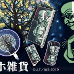 名作絵本『モチモチの木』デザインのスマホ雑貨が登場