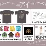 【悲報】沼倉愛美さん、ファンクラブ解散&アーティスト活動終了! 来年2月にラストライブ