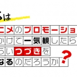 2020年冬アニメのPV一挙お届け!「つづきみ」第14回開催決定 吉田尚記、野口衣織ら出演 |