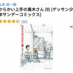 【朗報】高木さん系オマージュ漫画、Amazonで大絶賛されてしまう……
