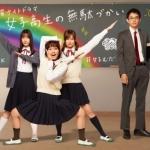 アニメ化もした『女子高生の無駄づかい』が実写ドラマ化決定、1月から放送開始! バカ役に岡田結実など!