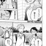 山田金鉄先生「あせとせっけん」57話。麻子さんと名取さん家の宴