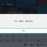 【悲報】ポケモン剣盾、ニックネームに『アベヤメロ』と設定できない