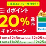 最大20%還元! ファミマでdポイント使うとお得に買える(12/3~)