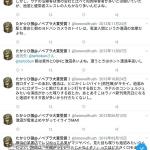 【悲報】ノベプラ大賞受賞作家、過去の差別発言が発掘されアカウントを消して逃亡