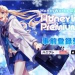 動画総再生回数7億超え!中高生に絶大な人気を誇るクリエイターユニットHoneyWorks初の公式リズムゲーム『HoneyWorks Premium Live』が本日より事前登録受付開始! –