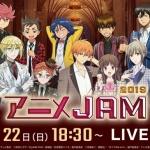 『アニメJAM2019』を「Paravi」「あにてれ」で独占LIVE配信決定! –