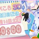 ホロライブ所属VTuber兎田ぺこらさんの3Dモデルお披露目放送が12月14日20時から配信