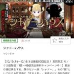 【悲報】「ヤングジャンプ」のあの漫画、打ち切りの危機により全話無料配信中!!