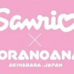 とらのあな、『サンリオキャラクター』とのコラボフロアを2019年12月20日より秋葉原にオープン!秋葉原で唯一の公認サンリオグッズ専門フロアが誕生。 –