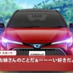 イケボの車に口説かれる!CV杉田智和さん・櫻井孝宏さん・福山潤さんによる恋愛シミュレーション動画「カローラに恋して」公開 –