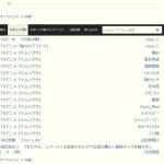 日本SF大賞のエントリーページに「ケムリクサ」が大量に投稿されるが、結局ノミネートされず・・・