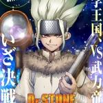 TVアニメ「Dr.STONE」、第2期制作に向けて、千空の新ビジュアル解禁! –