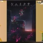 オーイシマサヨシ「たつき監督とは友達」 「3月や6月と言ったクールの終わりに話題になるアニメは本物」