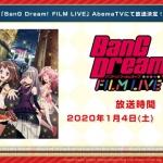 劇場版『BanG Dream! FILM LIVE』がAbemaTVで放送。『ガルパ』カバー楽曲にはPoppin'Party×友希那なども