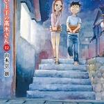 【悲報】西片「ごめん高木さん、クリスマスは予定あるから」←これw