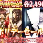 『GOD WARS 日本神話大戦』『ルートレターLA』がセール!